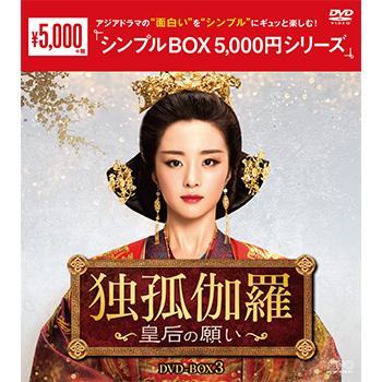 独孤伽羅~皇后の願い~DVD-BOX3(9枚組)<シンプルBOX 5,000円シリーズ>