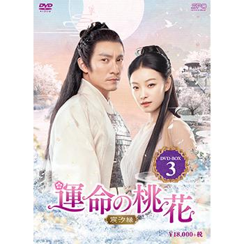 運命の桃花~宸汐縁~ DVD-BOX3(10枚組)
