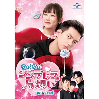 Go!Go!シンデレラは片想い DVD-SET1