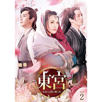 東宮~永遠の記憶に眠る愛~ DVD-BOX2