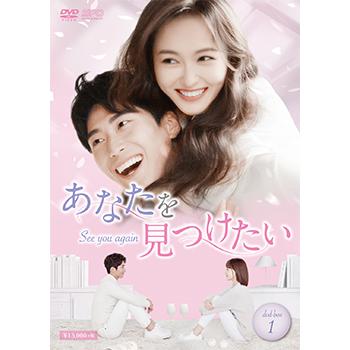 あなたを見つけたい~See you again~DVD-BOX1(7枚組)