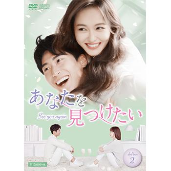 あなたを見つけたい~See you again~DVD-BOX2(8枚組)