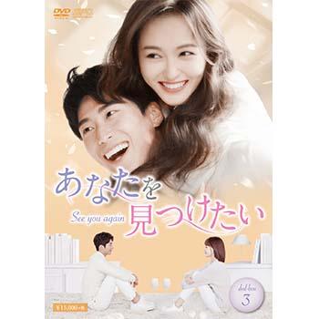 あなたを見つけたい~See you again~DVD-BOX3(7枚組)