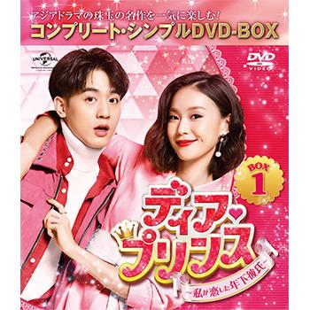 ディア・プリンス~私が恋した年下彼氏~ BOX1 <コンプリート・シンプルDVD‐BOX5,000円シリーズ>【期間限定生産】