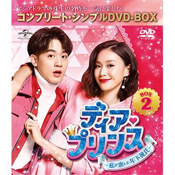 ディア・プリンス~私が恋した年下彼氏~ BOX2 <コンプリート・シンプルDVD‐BOX5,000円シリーズ>【期間限定生産】
