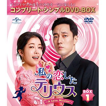 私の恋したテリウス BOX1 <コンプリート・シンプルDVD‐BOX5,000円シリーズ>【期間限定生産】