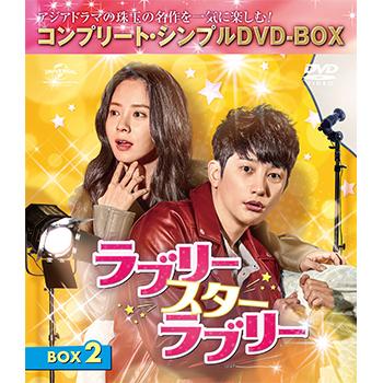 ラブリー・スター・ラブリー BOX2 <コンプリート・シンプルDVD‐BOX5,000円シリーズ>【期間限定生産】
