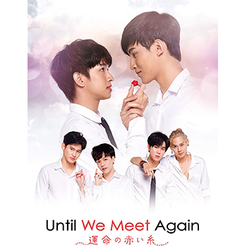 Until We Meet Again ~運命の赤い糸~ DVD-BOX