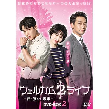 ウェルカム2ライフ DVD-BOX2
