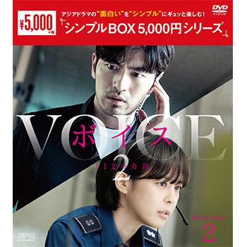 ボイス2~112の奇跡~DVD-BOX2(4枚組)<シンプルBOX 5,000円シリーズ>