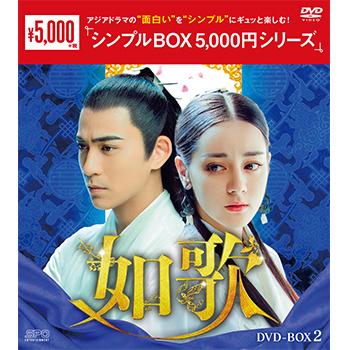 如歌~百年の誓い~DVD-BOX2(9枚組)<シンプルBOX 5,000円シリーズ>