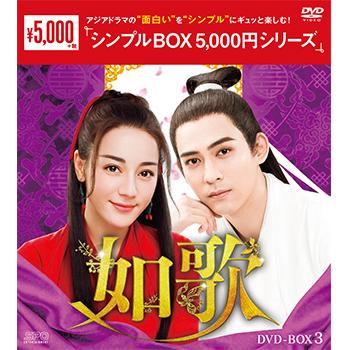 如歌~百年の誓い~DVD-BOX3(8枚組)<シンプルBOX 5,000円シリーズ>