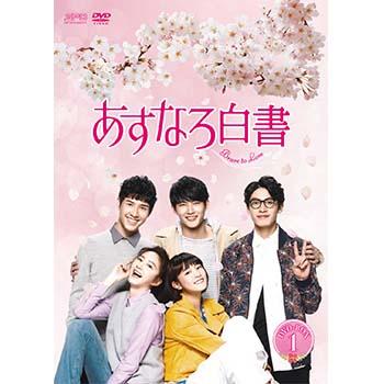 あすなろ白書~Brave to Love~ DVD-BOX1(6枚組)