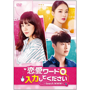 恋愛ワードを入力してください~Search WWW~ DVD-BOX1