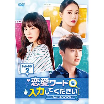 恋愛ワードを入力してください~Search WWW~ DVD-BOX2