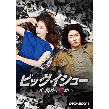 ビッグイシュー ~正義か、悪か~ DVD-BOX1