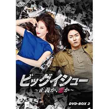 ビッグイシュー ~正義か、悪か~ DVD-BOX2