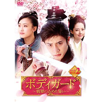 ボディガード~翡翠に込めた誓い~ DVD-BOX2