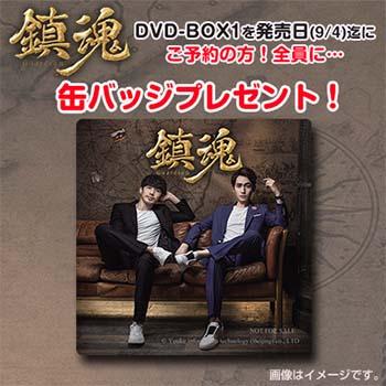 鎮魂 DVD-BOX1