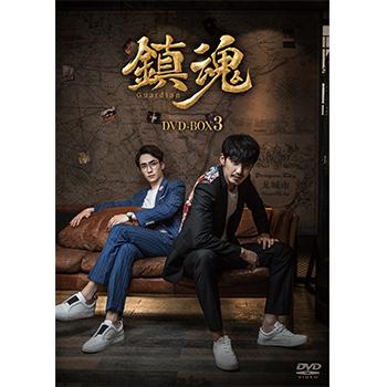 鎮魂 DVD-BOX3