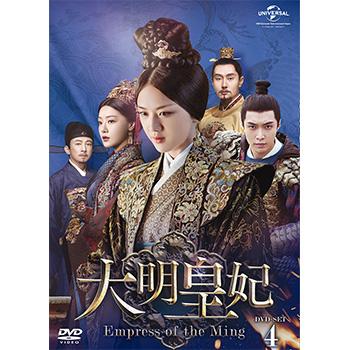大明皇妃 -Empress of the Ming- DVD-SET4