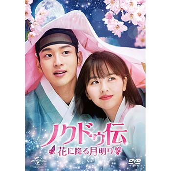 ノクドゥ伝~花に降る月明り~ DVD-SET2 【特典DVD付】