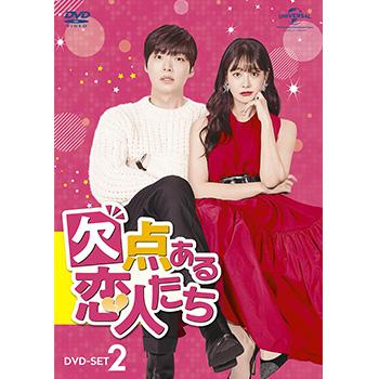 欠点ある恋人たち DVD-SET1