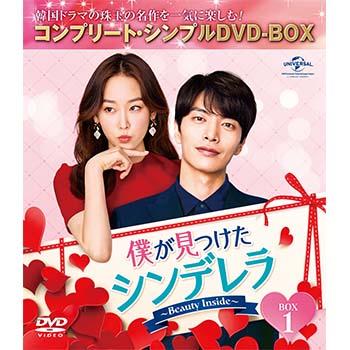 僕が見つけたシンデレラ~Beauty Inside~ BOX1 <コンプリート・シンプルDVD‐BOX5,000円シリーズ>【期間限定生産】
