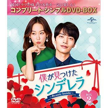 僕が見つけたシンデレラ~Beauty Inside~ BOX2 <コンプリート・シンプルDVD‐BOX5,000円シリーズ>【期間限定生産】