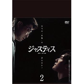 ジャスティス-復讐という名の正義- DVD-BOX2