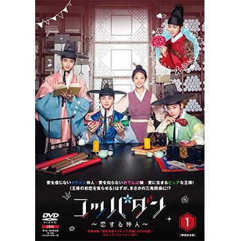 コッパダン~恋する仲人~ DVD-BOX1