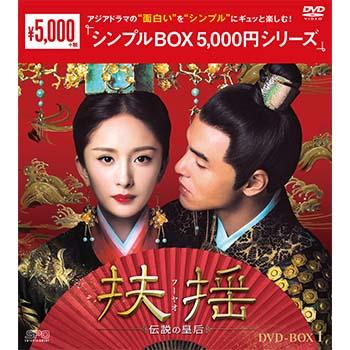 扶揺(フーヤオ)~伝説の皇后~DVD-BOX1(11枚組)<シンプルBOX 5,000円シリーズ>