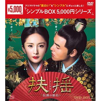 扶揺(フーヤオ)~伝説の皇后~DVD-BOX2(11枚組)<シンプルBOX 5,000円シリーズ>