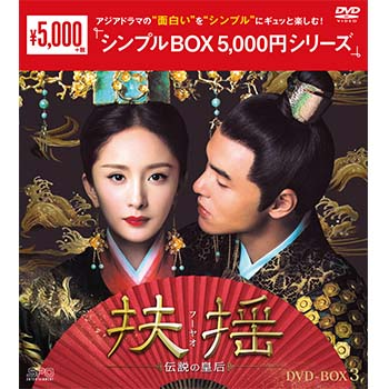 扶揺(フーヤオ)~伝説の皇后~DVD-BOX3(11枚組)<シンプルBOX 5,000円シリーズ>