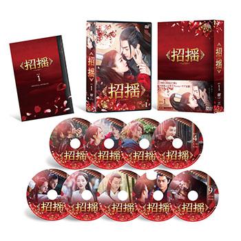 招揺 DVD-BOX1