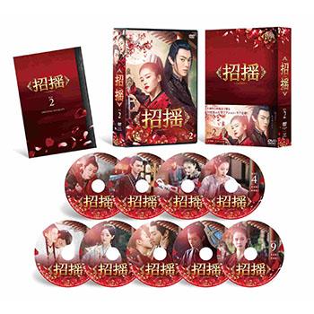 招揺 DVD-BOX2