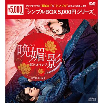 晩媚と影~紅きロマンス~DVD-BOX1(9枚組)<シンプルBOX 5,000円シリーズ>