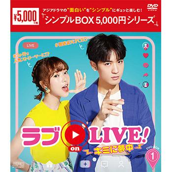 ラブon LIVE!~キミに夢中~ DVD-BOX1(8枚組)<シンプルBOX 5,000円シリーズ>