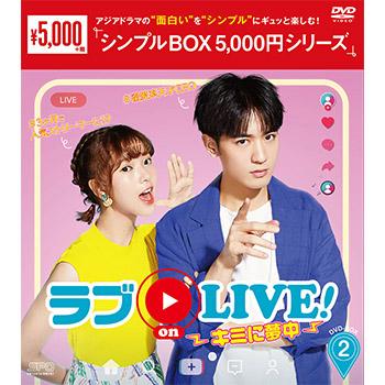 ラブon LIVE!~キミに夢中~ DVD-BOX2(8枚組)<シンプルBOX 5,000円シリーズ>