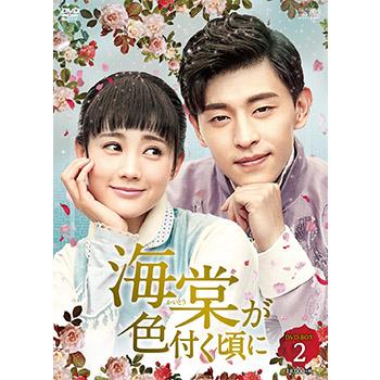 海棠が色付く頃に DVD-BOX2(9枚組)