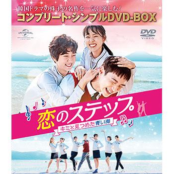 恋のステップ~キミと見つめた青い海~ <コンプリート・シンプルDVD‐BOX5,000円シリーズ>【期間限定生産】