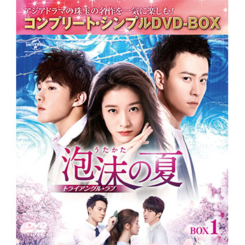 泡沫の夏~トライアングル・ラブ~ BOX1 <コンプリート・シンプルDVD‐BOX5,000円シリーズ>【期間限定生産】