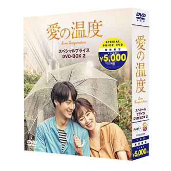 愛の温度 期間限定スペシャルプライスBOX2