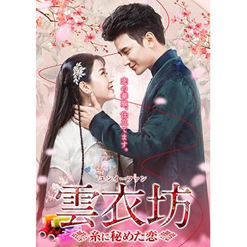 雲衣坊 (ユンイーファン)~糸に秘めた恋~ DVD-BOX1