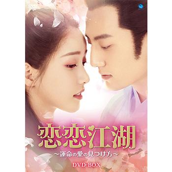 恋恋江湖 ~運命の愛の見つけ方~ DVD-BOX