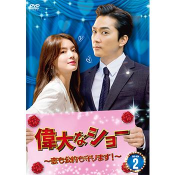 偉大なショー~恋も公約も守ります!~ DVD-BOX2