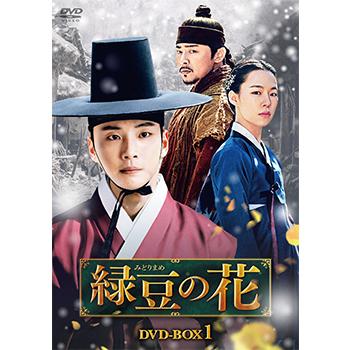緑豆(みどりまめ)の花 DVD-BOX1