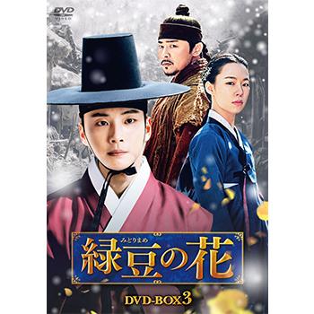 緑豆(みどりまめ)の花 DVD-BOX3