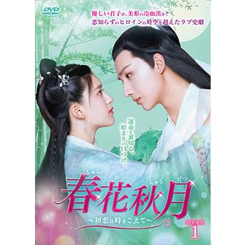 春花秋月<しゅんかしゅうげつ>~初恋は時をこえて~ DVD-BOX1