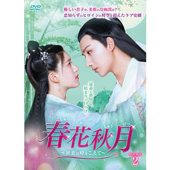 春花秋月<しゅんかしゅうげつ>~初恋は時をこえて~ DVD-BOX2